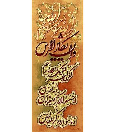 نخ و نقشه تابلو فرش طرح مذهبی کد 25