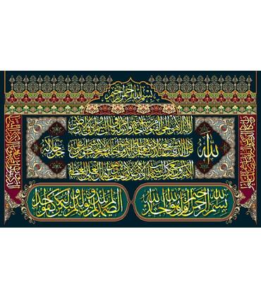 نخ و نقشه تابلو فرش طرح مذهبی کد 32