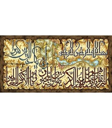 نخ و نقشه تابلو فرش طرح مذهبی کد 61