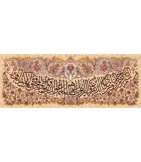 نخ و نقشه تابلو فرش طرح مذهبی کد 71