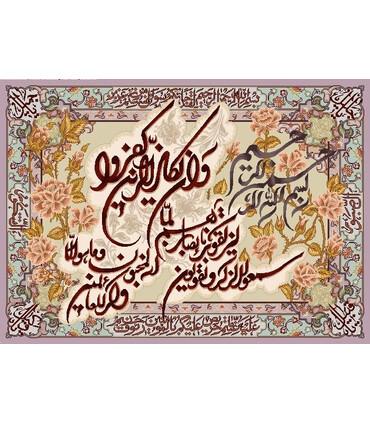 نخ و نقشه تابلو فرش طرح مذهبی کد 72
