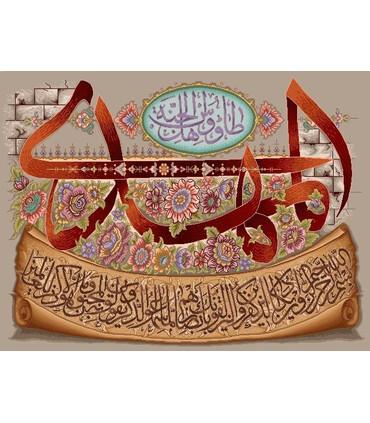 نخ و نقشه تابلو فرش طرح مذهبی کد 81