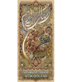 نخ و نقشه تابلو فرش طرح مذهبی کد 89