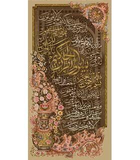 نخ و نقشه تابلو فرش طرح مذهبی کد 98