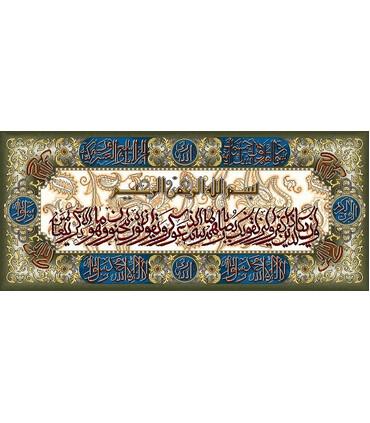 نخ و نقشه تابلو فرش طرح مذهبی کد 12
