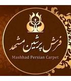 فرش پرشین مشهد