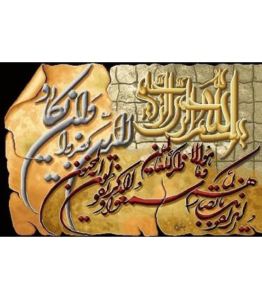 نخ و نقشه تابلو فرش طرح مذهبی کد 21