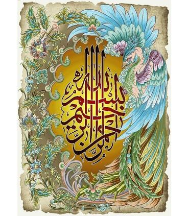 نخ و نقشه تابلو فرش طرح مذهبی کد 23