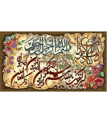 نخ و نقشه تابلو فرش طرح مذهبی کد 40