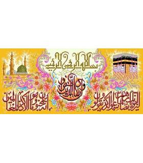نخ و نقشه تابلو فرش طرح مذهبی کد 47