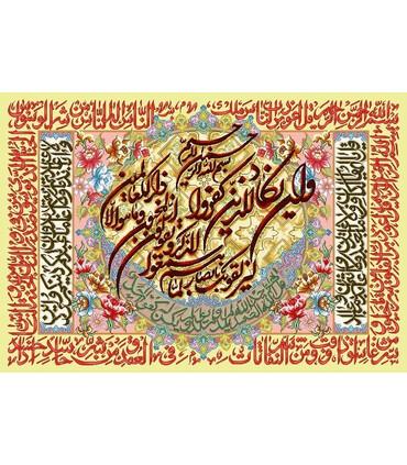 نخ و نقشه تابلو فرش طرح مذهبی کد 48