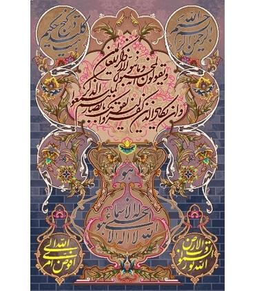 نخ و نقشه تابلو فرش طرح مذهبی کد 49