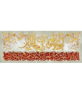 نخ و نقشه تابلو فرش طرح مذهبی کد 51