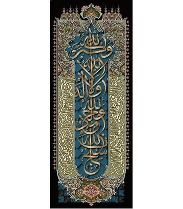نخ و نقشه تابلو فرش طرح مذهبی کد 78