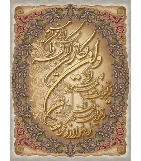 نخ و نقشه تابلو فرش طرح مذهبی کد 79