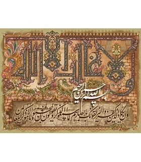 نخ و نقشه تابلو فرش طرح مذهبی کد 103