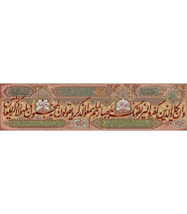 نخ و نقشه تابلو فرش طرح مذهبی کد 105