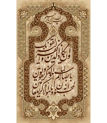 نخ و نقشه تابلو فرش طرح مذهبی کد 106