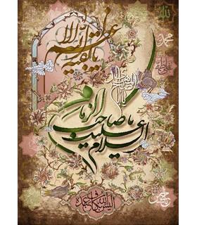 نخ و نقشه تابلو فرش طرح مذهبی کد 122