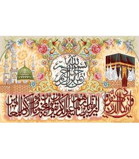 نخ و نقشه تابلو فرش طرح مذهبی کد 123