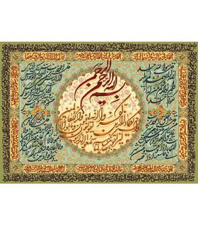 نخ و نقشه تابلو فرش طرح مذهبی کد 133