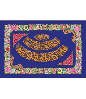 نخ و نقشه تابلو فرش طرح مذهبی کد 134