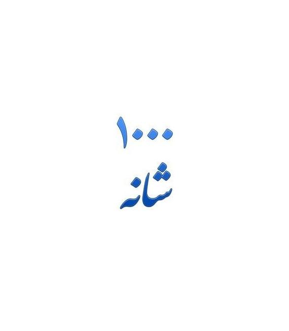 1000 شانه نگین مشهد