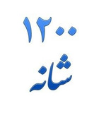 1200 شانه نگین مشهد